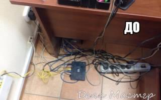 Как убрать провода от компьютера под столом