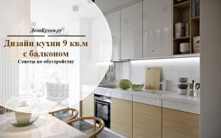 Кухня с балконной дверью как расставить мебель?