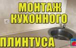Как прикрепить плинтус к столешнице на кухне