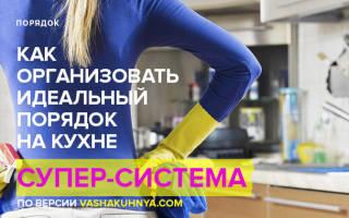 Как организовать порядок на кухне