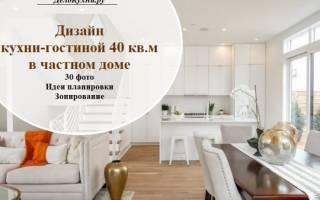 Дизайн гостиной 40 кв м фото