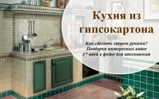 Кухонный гарнитур из блоков или гипсокартона?