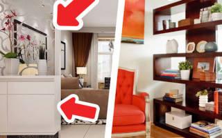 Как разделить пространство в однокомнатной квартире