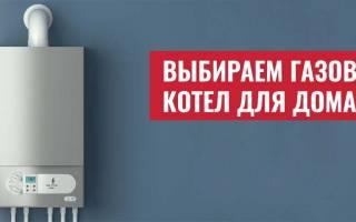 Как выбрать отопительный газовый котел для дома